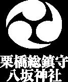 埼玉県久喜市【栗橋総鎮守八坂神社】